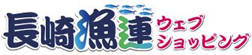 長崎漁連ウェブショッピング